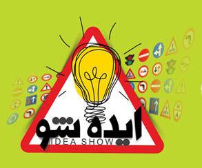 برگزاری مرحله نهایی برنامه «ایده شو» در 12 بهمن