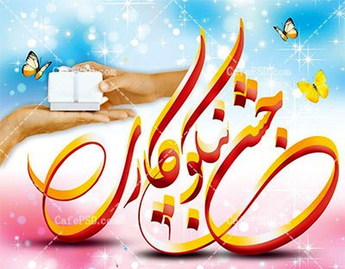 آغاز برگزاری جشن نیکوکاری در اصفهان