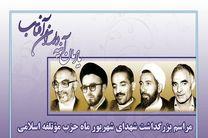 مراسم بزرگداشت شهدای شهریور برگزار میشود