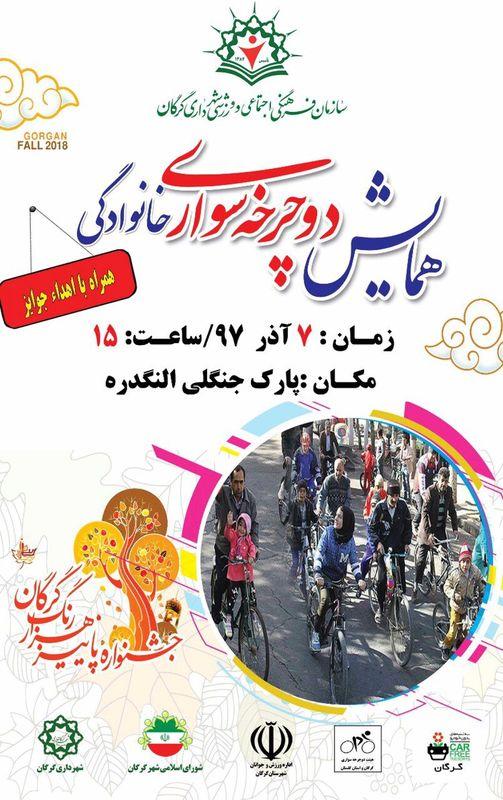 شروع برگزاری مسابقات دوچرخه سواری پاییز هزار رنگ در گرگان