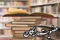 عضویت رایگان در کتابخانههای عمومی استان اصفهان به مناسبت ولادت با سعادت حضرت مهدی (عج)