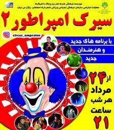 برگزاری سیرک بدون حیوان کشور در اصفهان