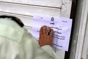 پلمب ۱۱ واحد صنفی متخلف  با دستور قضائی در تهران