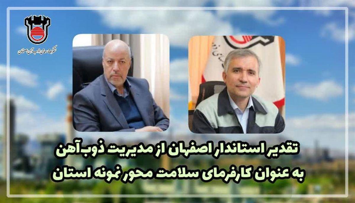 تقدیر استاندار اصفهان از مدیریت ذوب آهن به عنوان کارفرمای سلامت محور نمونه استان