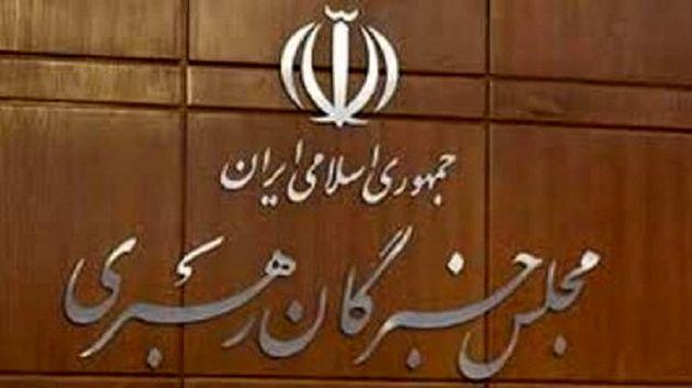 بیانیه مجلس خبرگان رهبری درباره انتخابات ریاست جمهوری و شوراها