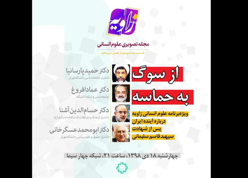 ترسیم آیندۀ ایران پس از شهید قاسم سلیمانی در شبکه چهار با حضور افروغ و آشنا