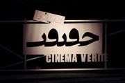 رقم جوایز مالی جشنواره سینماحقیقت اعلام شد