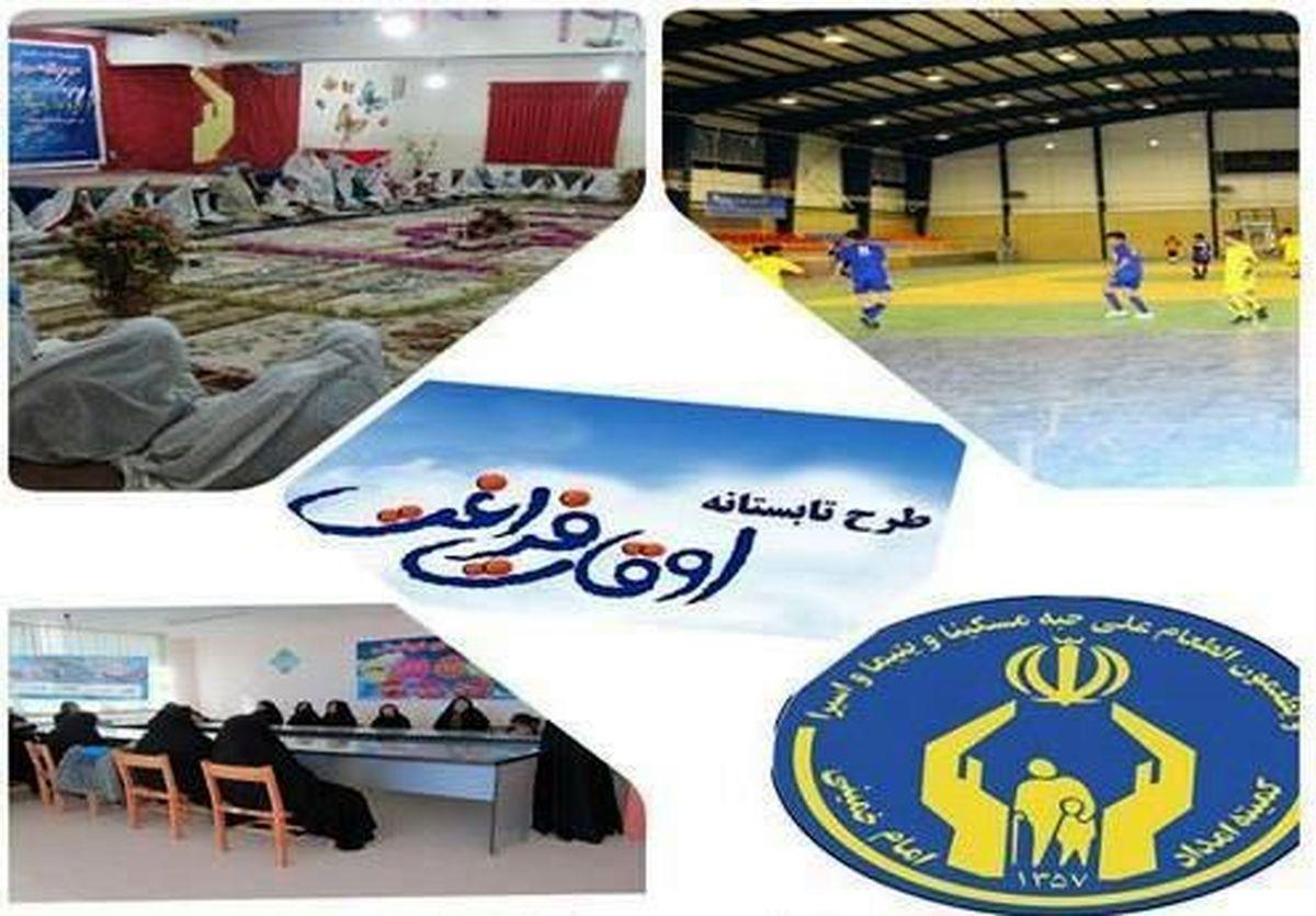 بهره مندی 12 هزار مددجو از آموزش و خدمات کانون های فرهنگی امداد در اصفهان