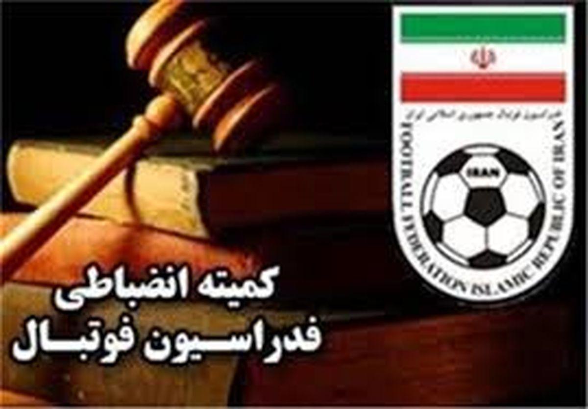 آرای کمیته انضباطی فدراسیون فوتبال صادر شد/ جریمه نقدی  ۵۰ میلیون ریالی برای پرسپولیس