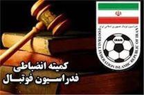 رای کمیته انضباطی در خصوص بازی های جام حذفی اعلام شد