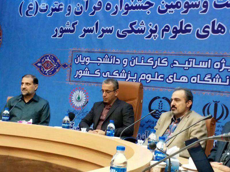 بیست و سومین جشنواره قرآن و عترت (ع) دانشگاه های علوم پزشکی سراسری کشور