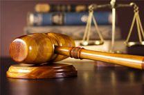 حکم ضارب دو محیط بان مازندرانی صادر شد
