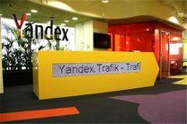 فعالیت یاندکس در ایران از سر گرفته میشود