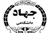 آمادگی جهاد دانشگاهی برای تحقق خوداتکایی و اقتصاد درونزا