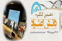 دهمین کنگره بینالمللی دانش اعتیاد برگزار میشود