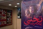 مراسم اکران عمومی  فیلم سینمایی