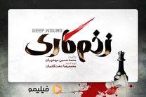 لوگوی سریال «زخم کاری» رونمایی شد