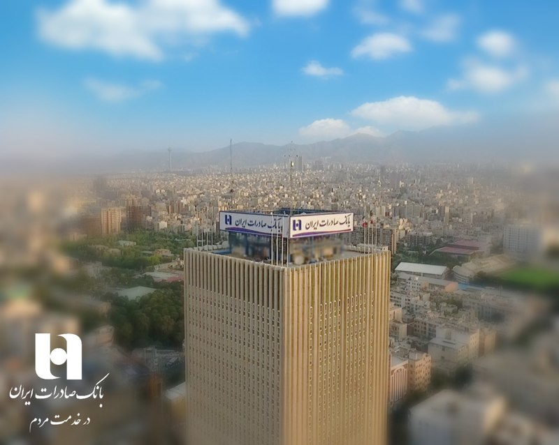 بانک صادرات ایران در آستانه ورود به ٦٩ سالگی در کجا ایستاده است؟
