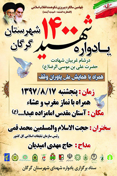 برگزاری یادواره ۱۴۰۰ شهید شهرستان گرگان