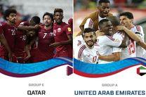 ساعت بازی امارات و قطر مشخص شد
