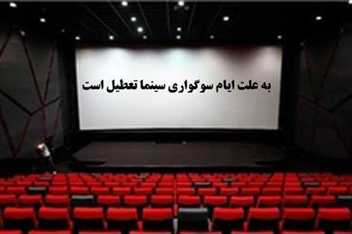 تعطیلی سینماهای گیلان بهمناسبت شهادت امام جعفر صادق(ع)