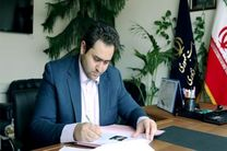 داماد روحانی از سمت خود استعفا کرد