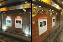 نمایشگاه عکس جشنواره عمار در ایستگاه مترو شهید بهشتی برپا شد
