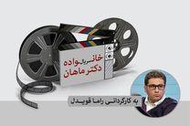 فیلمبرداری سریال خانواده دکتر ماهان آغاز شد