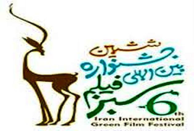 اکران رایگان  فیلمهای برگزیده جشنواره بینالمللی فیلم سبز در اصفهان