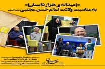 محمد بحرانی «هزار داستان» را اجرا میکند