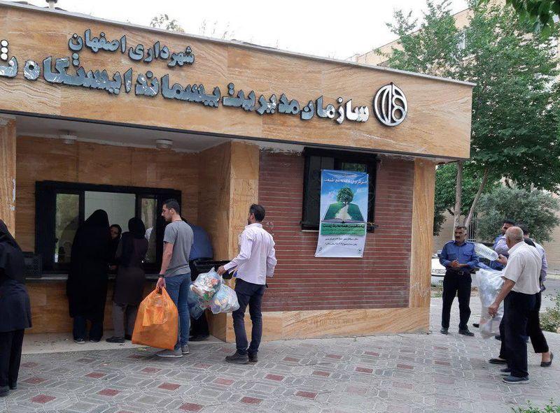 آغاز بکار ایستگاه های بازیافت از 15 اردیبهشت ماه در اصفهان