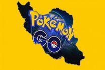 بازی پوکمون گو در ایران شروع طوفانی داشت