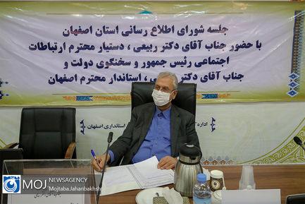 جلسه شورای اطلاع رسانی استان اصفهان