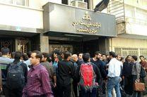 دانشآموختگان دانشگاه صنعت نفت مقابل وزارت نفت تجمع کردند