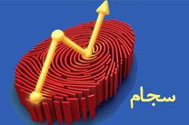 آمادگی تمامی شعب بانک شهر برای احراز هویت مشتریان در سامانه سجام