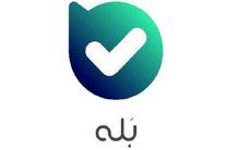 راه اندازی کانال اطلاع رسانی خرید ارز اربعین در پیام رسان بله