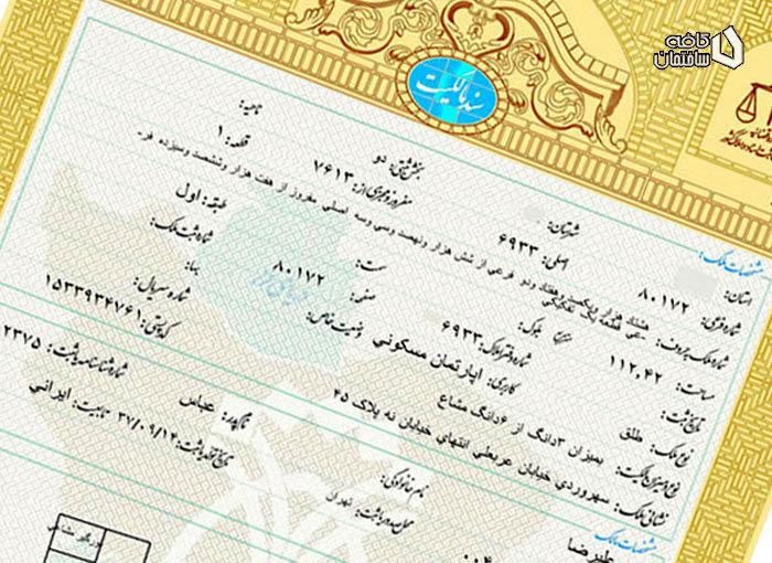 صدور بیش از نه هزار سند تک برگی تا پایان سال