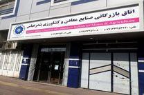 هیئت رئیسه اتاق بازرگانی بندرعباس تعیین تکلیف شد