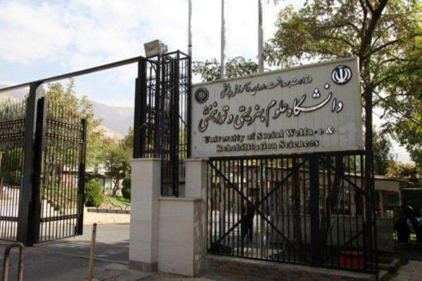 مشوق های پژوهشی دانشگاه علوم بهزیستی اعلام شد