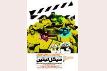 اعلام برنامههای بخش بینالملل جشنواره فیلم عمار