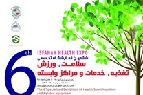 برگزاری دو نمایشگاه تخصصی در حوزه سلامت و بهداشت در اصفهان
