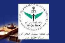 ستاد حقوق بشر به گزارش حقوق بشری وزارت خارجه انگلیس واکنش نشان داد