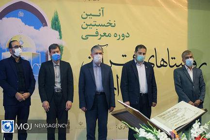 نخستین دوره معرفی روستاهای قرآنی ایران