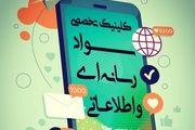 دوره های مهارت های ارتباطی برای روزنامه نگاران اصفهان برگزار می شود