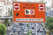 لغو طرح محدودیت زوج و فرد در اصفهان