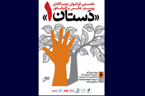 فراخوان دستان ۱ با هدف جمایت از حقوق کودکان کار منتشر شد