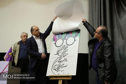 نشست+خبری+دوازدهمین+جشن+منتقدان+سینمایی+ایران