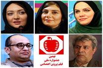 معرفی هیات انتخاب و داوران یک بخش جشنواره فیلم پروین اعتصامی