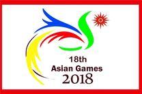 حضور 12 ورزشکار از گیلان در  بازی های آسیایی جاکارتا 2018