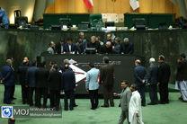 جلسه علنی امروز مجلس پایان یافت